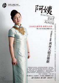 Auntie new poster 拷貝